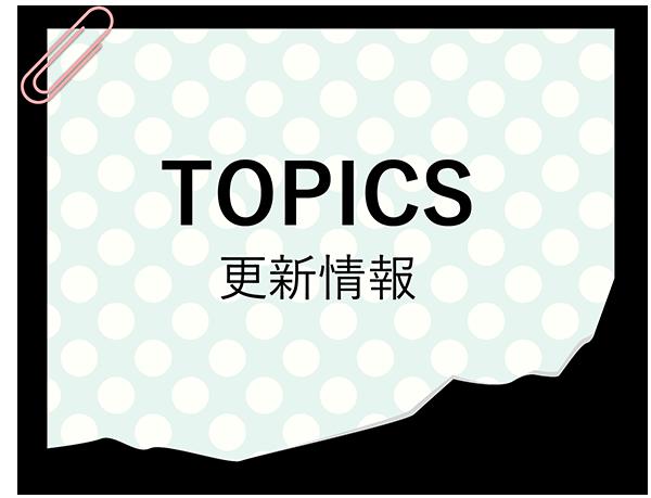 TOPICS 更新情報