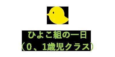 ひよこ組(0、1歳児)