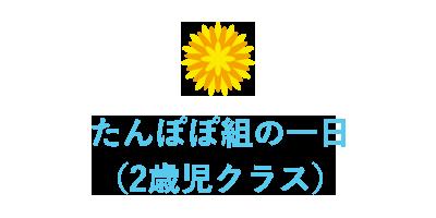 たんぽぽ組(2歳児)